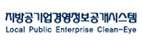 지방공기업경영정보공개