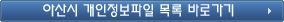 아산시 개인정보파일 목록 바로가기