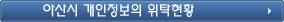 아산시 개인정보의 위탁현황